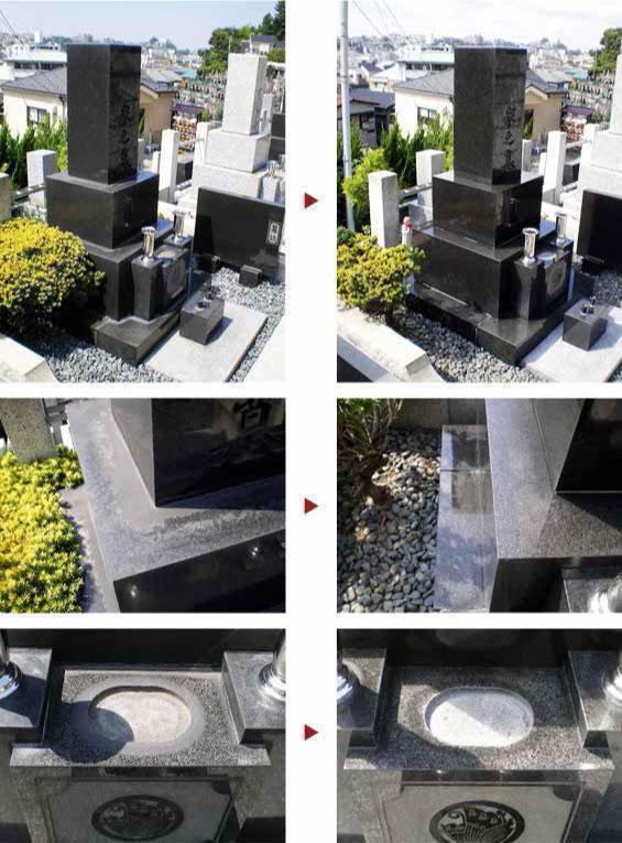 お墓のクリニーニング前とクリーニング後の様子