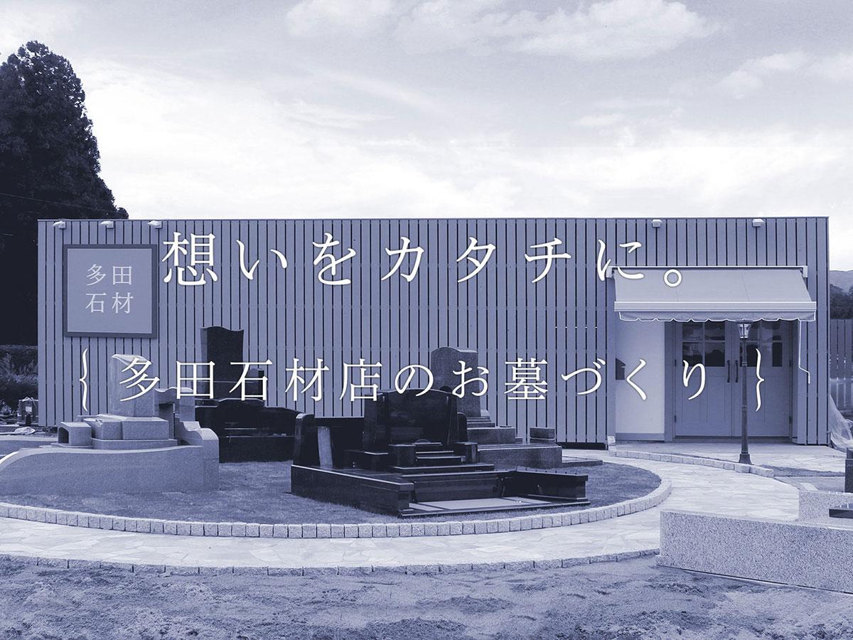 想いをカタチに。 多田石材店のお墓づくり