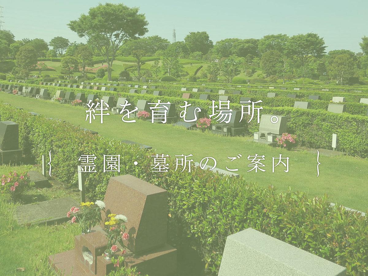 絆を育む場所。 霊園・墓所のご案内