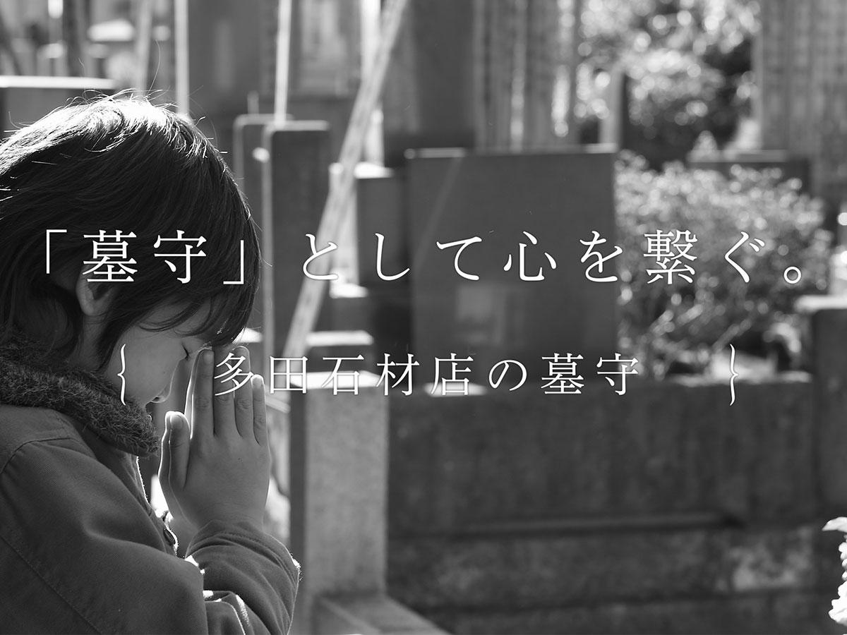 「墓守」として心を繋ぐ。 多田石材店の墓守